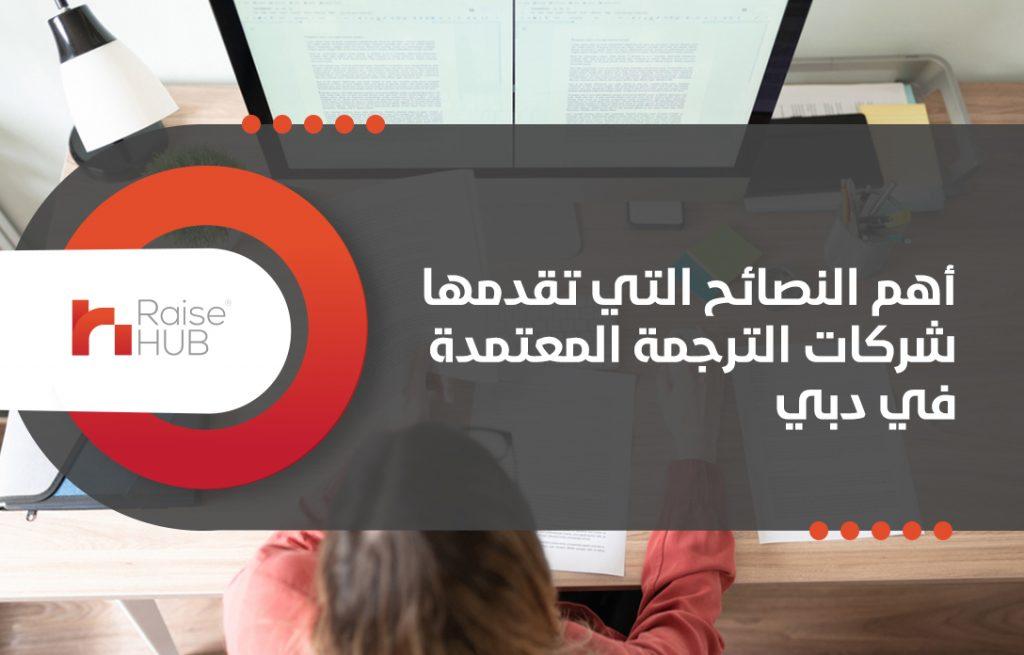 أهم النصائح التي تقدمها شركات الترجمة المعتمدة في دبي