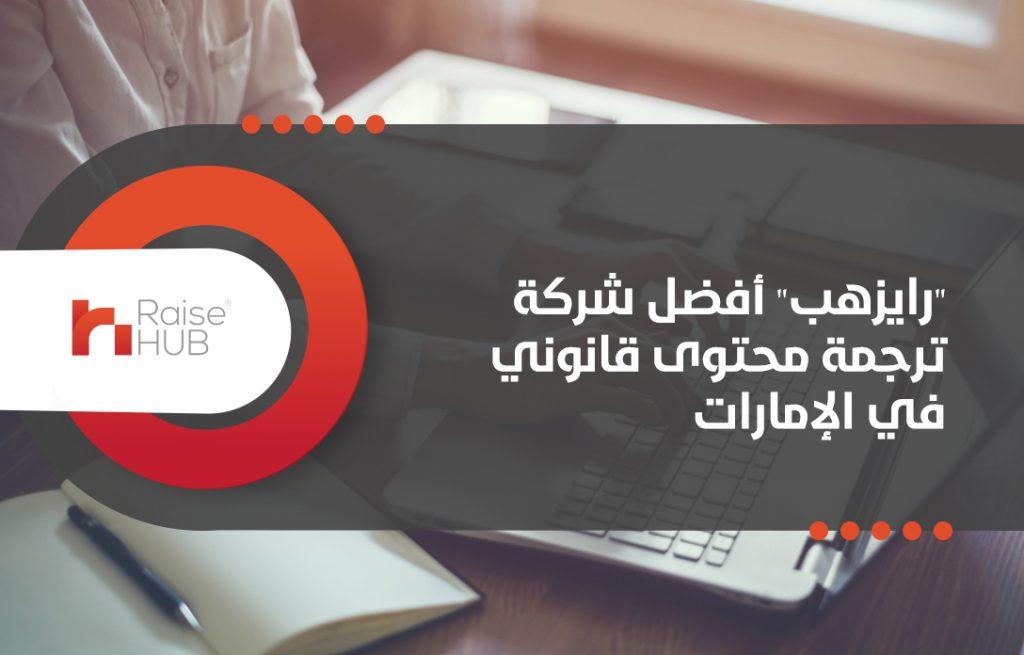 """""""رايزهب"""" أفضل شركة ترجمة محتوى قانوني في الإمارات"""